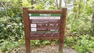 冷沢登山口(大滝山)
