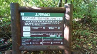 土沢登山口