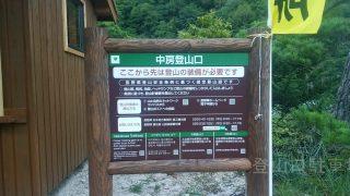 中房第1駐車場(燕岳)