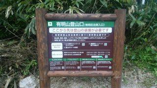 中房第3駐車場(燕岳)
