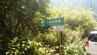 三股登山口(蝶ヶ岳)
