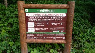 一の沢登山口(常念岳)