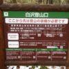 白沢登山口(餓鬼岳)