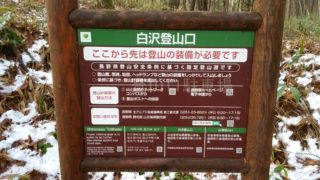 餓鬼岳 白沢登山口
