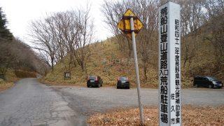 内山峠登山口(荒船山)