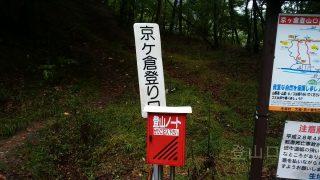 京ヶ倉(万平登山口)