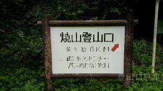 焼山登山口