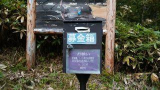 鳥居峠(四阿山)