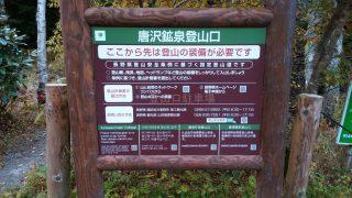 唐沢鉱泉(天狗岳)