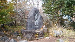 天女山(権現岳)