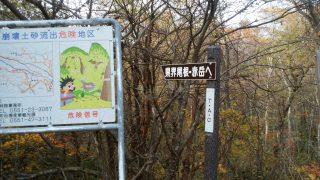 林道終点(県界尾根)