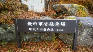 御座石鉱泉