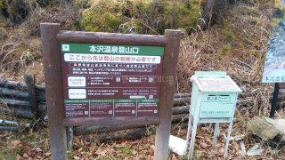 本沢温泉入口