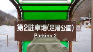 市営第2駐車場