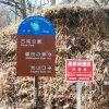 古城公園(空木岳)