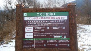 木曽駒ケ岳 福島Bコース コガラ登山口