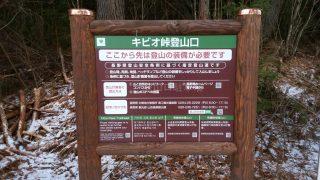 キビオ峠登山口