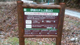 伊奈川ダム上登山口