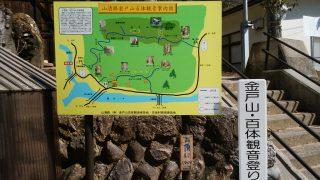 会生活改善センター(金戸山)