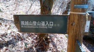 風越山(上松町)