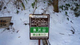 清内路ふるさと公園(南沢山)