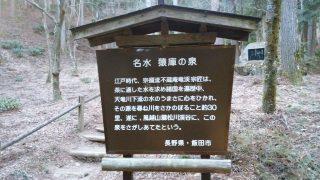 風越山 猿庫の泉