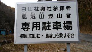 風越山 登山者専用(滝の沢)