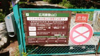 広河原登山口(恵那山)