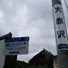 大赤沢新道登山口(津南町)