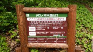 佐武流山 登山口 ドロの木平