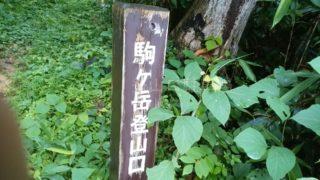 駒ケ岳登山口(糸魚川)