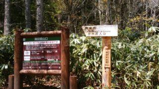 開田口 (御嶽山)