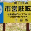 朝日荘前駐車場