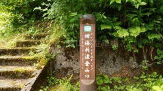 栂海新道 (公営無料駐車場)