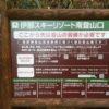 伊那スキーリゾート南登山口(木曽駒ケ岳)