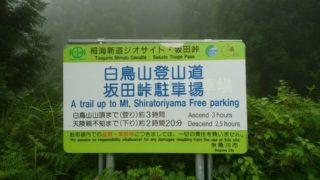 坂田峠駐車場