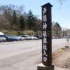 戸隠神社奥社 駐車場