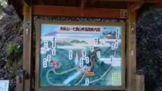 七面山(表参道)