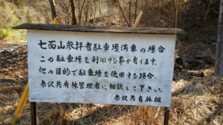 七面山(赤松共有林組合)