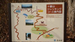 十観山(横手キャンプ場駐車場)
