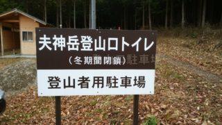 夫神岳登山口(青木村)