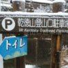 乾徳山登山口 徳和駐車場