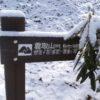 三峯神社(雲取山)