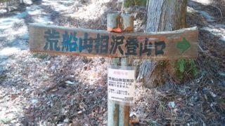 荒船山相沢登山口
