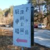深田記念公園 駐車場