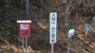 眠峠林道終点(京ケ倉)
