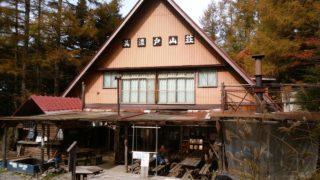 美濃戸山荘 駐車場