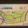 飯綱山(飯縄山) 一の鳥居苑地