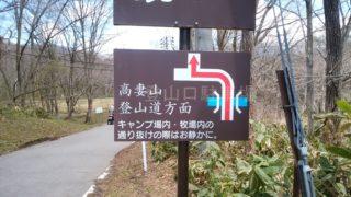 高妻山 戸隠キャンプ場