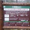 黒姫山 大橋登山口(5台)